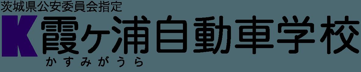 霞ヶ浦自動車学校